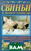 Свиньи в личном хозяйстве. Выбор породы, содержание, разведение и профилактика заболеваний  Б. Пайтс купить