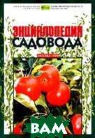 Энциклопедия садовода   купить