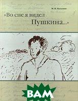 `Во сне я видел Пушкина...`  М. Н. Кузьмин  купить