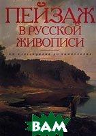 Пейзаж в русской живописи от классицизма до символизма  Н. К. Маркова  купить