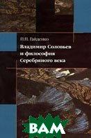 Владимир Соловьев и философия Серебряного века  П. П. Гайденко  купить