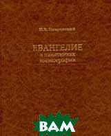Евангелие в памятниках иконографии  Н. В. Покровский купить