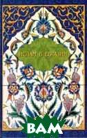 Ислам в Евразии  Современные этические и эстетические концепции суннитского Ислама, их трансформация в массовом созна   М. В. Иордан купить