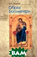 Образ Богоматери. Очерки византийской иконографии XI—XIII веков  О. Е. Этингоф  купить