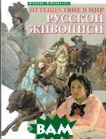 Путешествие в мир русской живописи  В. Бялик купить