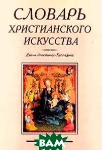 Словарь христианского искусства  Диана Апостолос-Каппадона  купить