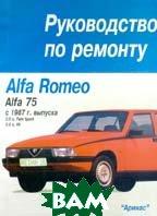 Alfa Romeo. Alfa 75. Руководство по ремонту. С 1987 г. выпуска.   купить