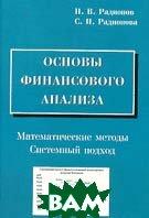 Основы финансового анализа: математические методы, системный подход  Радионов Н.В. купить