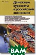 Денежные суррогаты в российской экономике  А. Генкин купить