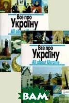 Все про Україну. В 2-х томах   купить