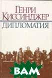 Дипломатия  Киссинджер Г. купить