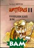 Империя в четырех измерениях II.Пушкинский дом  (сер. Настоящее)  Битов Андрей купить