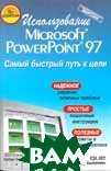 Использование Microsoft Powerpoint 97  Кассер  Барбара купить