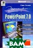 Эффективная работа с Powerpoint 7.0 для Windows 95 / Пер. с англ.  Сагман С. купить