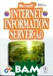 Internet Information Server 4.0  Петровски Мишель купить