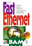 Fast Ethernet  Куин Л., Рассел Р. купить