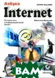 Азбука Internet  Крамлиш К. купить