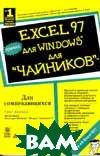 Excel 97 для Windows `для чайников`  Грег Харвей купить