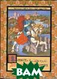 Повесть о неустрашимом Зигфриде и могущественных Нибелунгах (unicornis)  Воскобойников В.М. купить