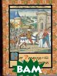 Рог Роланда и меч Гильома (unicornis)  Яснов М.Д. купить