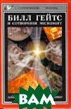 Билл Гейтс и сотворение Microsoft Серия: Исторические силуэты  Ичбиа Д., Кнеппер С. купить