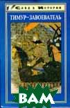 Тимур - Завоеватель (сер. След в истории)  Нагель Тильман купить