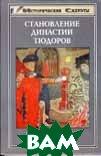 Становление династии Тюдоров (сер. Исторические силуэты)  Гриффитс Р.А., Томас Р. купить