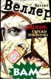 Ножик Сережи Довлатова  Веллер М.И. купить