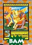 Блистательный Гильгамеш. Древнешумерский и аккадский эпос (unicornis)   купить