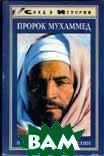 Пророк Мухаммед (сер. След в истории)  Панова В.Ф., Вахтин Ю.Б. купить
