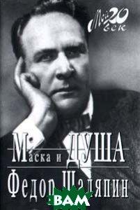 Маска и душа. Серия `Мой XX век`  Шаляпин Ф.И. купить