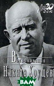 Воспоминания. Серия `Мой XX век`  Хрущев Н.С. купить