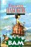 Лолита: роман, рассказ  Набоков В.В. купить