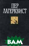 Собрание сочинений в 2 -х т.  Лагерквист Пер купить
