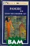 Рамзес. Храм миллионов лет. Т.2 (сер. След в истории)  Жак Кристиан купить