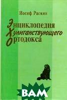 Энциклопедия хулиганствующего ортодокса  Раскин И.З. купить