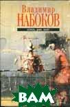 Король, дама, валет: романы, рассказы  Набоков В.В. купить