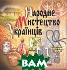 Народне мистецтво Українців. Віртуальний Музей  - купить