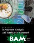 Investment Analysis And Portfolio Management  Frank K. Reilly, Keith C. Brown купить