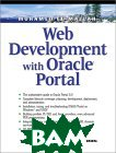 Web Development with Oracle Portals (With CD-ROM) 