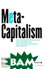MetaCapitalism: The e-Business Revolution and the Design of 21st-Century Companies and Markets 