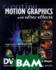 Creating Motion Graphics with After Effects (With CD-ROM) 
