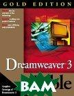 Dreamweaver 3 Bible : Gold  Joseph Lowery купить