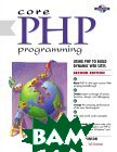 Core PHP Programming: Using PHP to Build Dynamic Web Sites (With CD-ROM) 