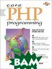 Core PHP Programming  Leon Atkinson купить