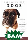 The Truth About Dogs : An Inquiry into the Ancestry, Social Conventions, Mental Habits, and Moral Fiber of Canis Familiaris  Stephen Budiansky купить