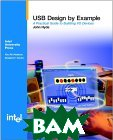USB Design by Example: A Practical Guide to Building I/O Devices  John Hyde купить