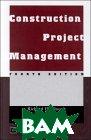 Construction Project Management  Richard H. Clough, Glenn A. Sears, S. Keoki Sears купить