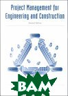 Project Management for Engineers and Construction (Construction Series) 