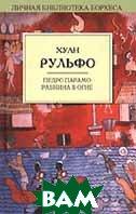 Педро Парамо: Роман. Равнина в огне: Рассказы  Рульфо Х. купить